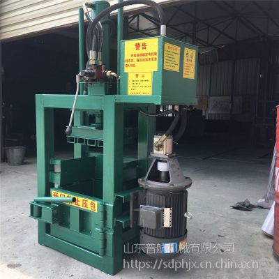 普航服装碎布液压打包机 编织袋塑料压缩液压打包机 立式油桶压扁机