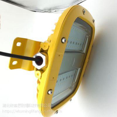 隔爆型LED防爆灯HRD93-65w防爆高效节能灯报价