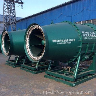 北华环保KCS400-150型固定式全自动雾炮可定时定时间段雾炮机