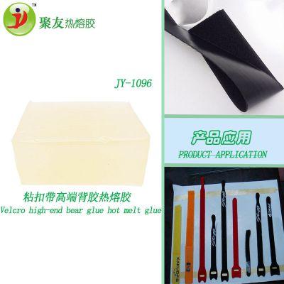 粘扣带高端背胶热熔胶 JY-1096