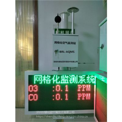 广州佛山PM2.5网格化空气质量监测站大气微型环境监测系统碧如蓝设备