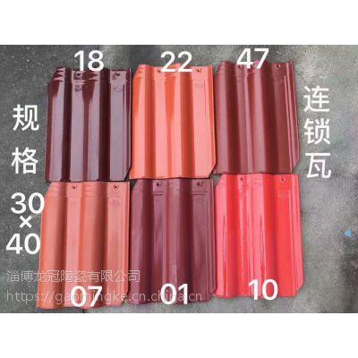 大众民房用什么瓦颜色好看;夕阳红全瓷连锁瓦(300*400)