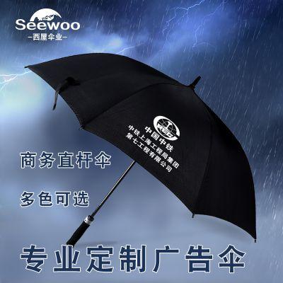 广告礼品伞定做 直杆晴雨伞折叠太阳伞批发 三折伞厂家定制LOGO
