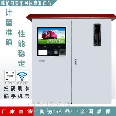 联网加注机车用尿素吨桶加注机扫码刷卡付款自助加注无人售货机供应商