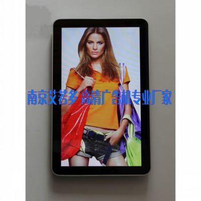 供应南京艾若多32寸竖式液晶广告机   壁挂广告机   户外广告机