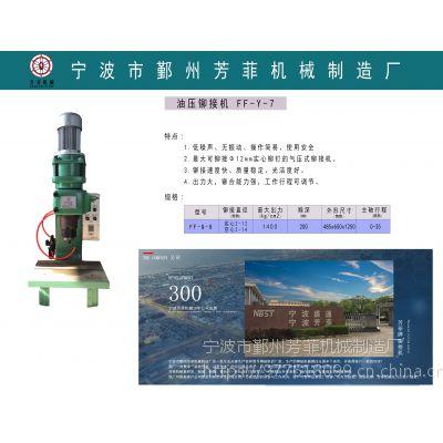 邯郸FF-Q-8台式气压铆接机生产基地
