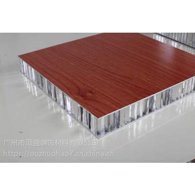 广州顶盛 奥赛朗 铝蜂窝板 木纹石纹铝蜂窝板 造型铝天花 生产厂家 可定制尺寸