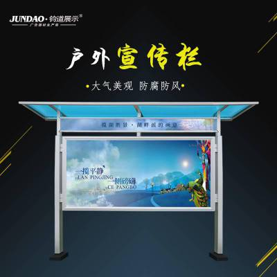 河北农村宣传展板 铝合金幼儿园宣传栏展板制作