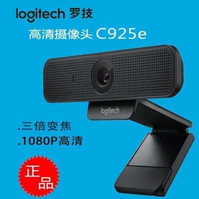 Logitech罗技C925e视频会议主播1080P聊天主播USB高清网络摄像头