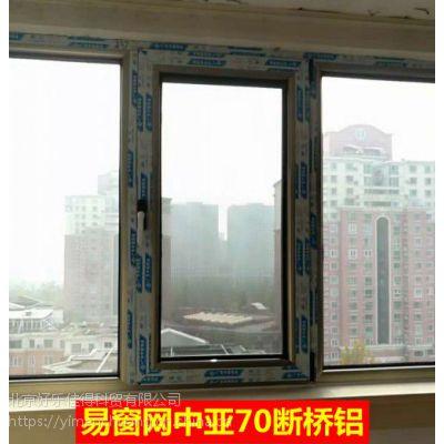 中亚断桥铝门窗70系列高端门窗落地封阳台