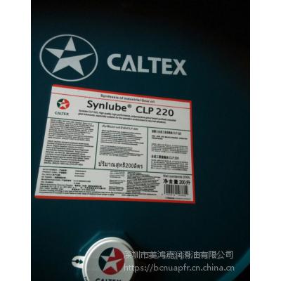加德士220#合成齿轮油,Synlube CLP 220