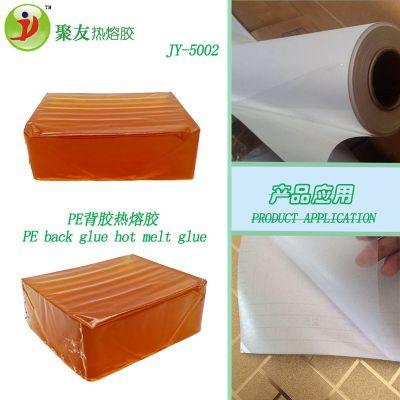 PE背涂热熔胶 JY-5002