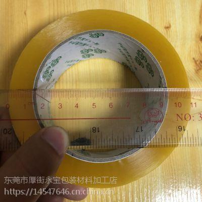 厂家直销 OPP透明胶带48mm宽100码长 中粘打包胶带 快递包装