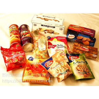 北京食品进出口清关报价