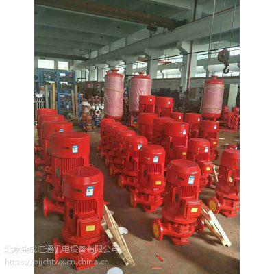 消防泵-XBD-CCCF认证 价格优惠 北京金成汇通消防设备厂家
