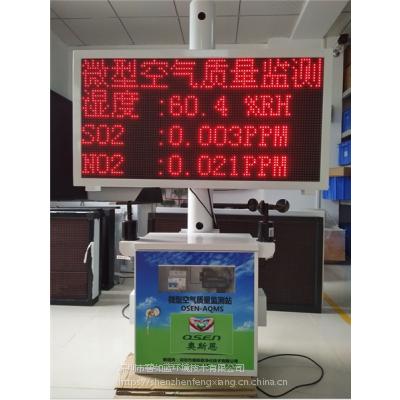 微型空气质量监测站网格化环境检测系统扬尘气体自动在线分析仪碧如蓝