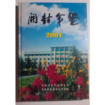 开封年鉴2001 方志出版社 正版