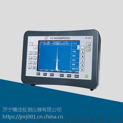 供应汕头超声CTS-9003全数字超声波探伤仪