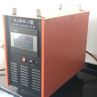 微弧氧化电源使用方法-微弧氧化电源-日照微弧氧化生产线