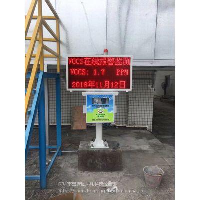 碧如蓝VOCs在线报警仪扬尘气体浓度自动监测设备PM2.5检测系统