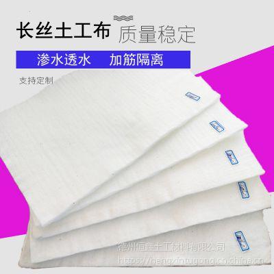 110克白色国标长丝土工布恒鑫厂家供应