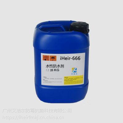 防水剂 艾浩尔iHeir-666六碳防水剂品质至上