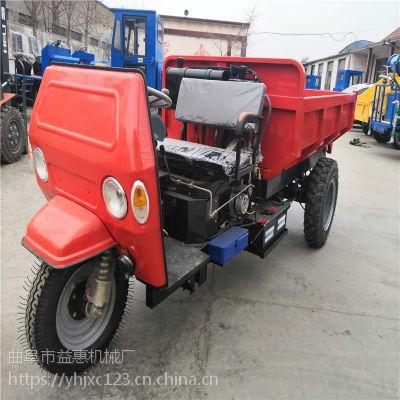 厂家直销柴油农用三轮车 大马力矿用三轮运输车 建筑工程三马子