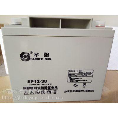 供应圣阳蓄电池SP12-38 圣阳12V24AH消防主机 EPS UPS 专用