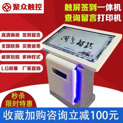 【32寸红外屏标配A款】智能签到机触屏签名一体机签名打印机触控查询触摸留言查询一体机