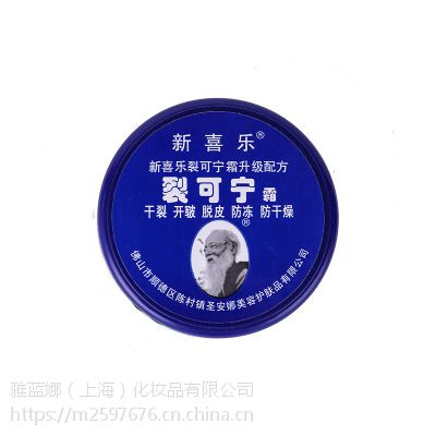 新喜乐裂可宁霜生产加工厂 新喜乐裂可宁霜生产厂家