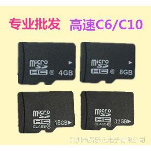 厂家直销 8G手机内存卡 4G储存卡 16GTF卡 32G行车记录仪内存卡