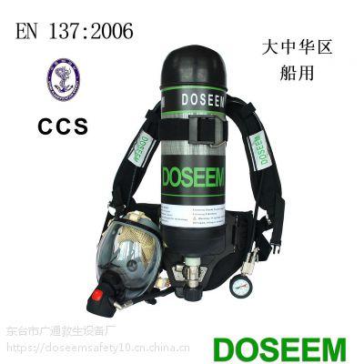 道雄DSBA6.8P (CCS) 空气呼吸器